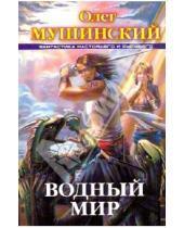 Картинка к книге Олег Мушинский - Водный мир