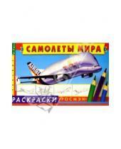 Картинка к книге Росмэн - Самолеты мира