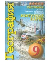 Картинка к книге Г. О. Котляр - География. Россия. Природа, население, хозяйство. 9 класс. Контурные карты
