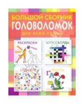 Картинка к книге Подарочные издания. Досуг - Большой сборник головоломок для всей семьи