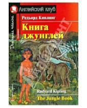 Картинка к книге Джозеф Редьярд Киплинг - Книга джунглей (на английском языке)