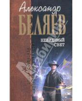 Картинка к книге Романович Александр Беляев - Невидимый свет