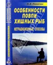 Картинка к книге Б. А. Никитин - Особенности ловли хищных рыб. Нетрадиционные способы. Справочник