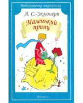 Картинка к книге де Антуан Сент-Экзюпери - Маленький принц