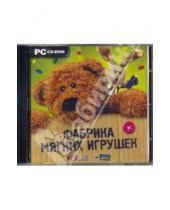 Картинка к книге Игры для всей семьи - Фабрика мягких игрушек (CDpc)