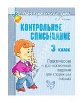 Картинка к книге Дмитриевна Ольга Ушакова - Контрольное списывание. 3 класс
