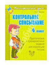 Картинка к книге Дмитриевна Ольга Ушакова - Контрольное списывание. 4 класс