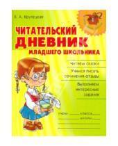 Картинка к книге Альбертовна Валентина Крутецкая - Читательский дневник младшего школьника