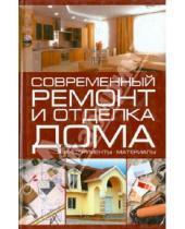 Картинка к книге Николаевич Игорь Кузнецов - Современный ремонт и отделка дома