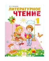 Картинка к книге Алексеевна Валерия Лазарева - Литературное чтение. Учебник для 1 класса. ФГОС