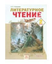 Картинка к книге Алексеевна Валерия Лазарева - Литературное чтение. 2 класс. Учебник в 2-х частях. Часть 2