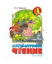 Картинка к книге Александровна Наталия Чуракова - Литературное чтение. 3 класс. В 2-х частях. Часть 1