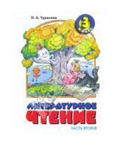 Картинка к книге Александровна Наталия Чуракова - Литературное чтение. 3 класс. В 2-х частях. Часть 2