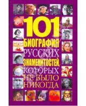 Картинка к книге Владимирович Николай Белов - 101 биография русских знаменитостей, которых не было никогда