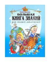 Картинка к книге Петровна Галина Шалаева - Большая книга знаний для самых маленьких