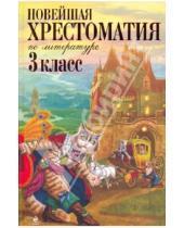 Картинка к книге Новейшие хрестоматии - Новейшая хрестоматия по литературе. 3 класс