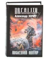 Картинка к книге Владимирович Александр Зорич - Последний аватар