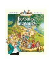 Картинка к книге Женевьева Юрье - Большая велогонка