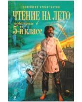Картинка к книге Новейшие хрестоматии - Чтение на лето. Переходим в 5-й класс