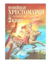 Картинка к книге Новейшие хрестоматии - Новейшая хрестоматия по литературе. 2 класс