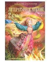 Картинка к книге Новейшие хрестоматии - Литературное чтение: 2 класс