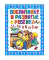 Картинка к книге Петровна Галина Шалаева - Воспитание и развитие ребёнка от 0 до 3 лет