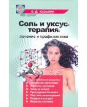 Картинка к книге Дмитриевич Виктор Казьмин - Соль и уксус-терапия: лечение и профилактика