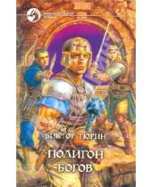 Картинка к книге Виктор Тюрин - Полигон богов