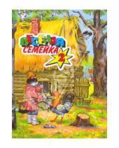 Картинка к книге Веселая семейка - Веселая семейка-2
