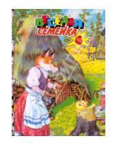 Картинка к книге Веселая семейка - Веселая семейка-6