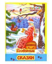 Картинка к книге Веселая семейка - Любимые сказки