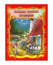 Картинка к книге Вильгельм и Якоб Гримм - Сказки братьев Гримм