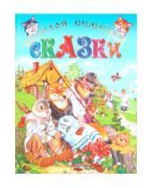Картинка к книге Детская литература - Сказки веселой семейки (подарочная)