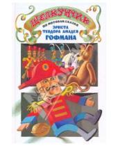 """Картинка к книге Малышам о малышах - Щелкунчик: по мотивам сказки Э.Гофмана """"Щелкунчик и Мышиный Король"""""""