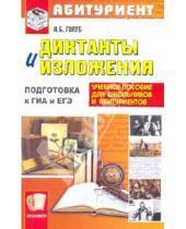 Картинка к книге Борисовна Ирина Голуб - Диктанты и изложения для старшеклассников и абитуриентов