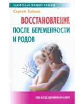 Картинка к книге Михайлович Сергей Зайцев - Восстановление после беременности и родов