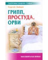 Картинка к книге Михайлович Сергей Зайцев - Грипп, простуда, ОРВИ