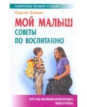Картинка к книге Михайлович Сергей Зайцев - Мой малыш: советы по воспитанию