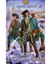 Картинка к книге Дмитрий Дашко - Лейб-гвардии майор