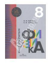 Картинка к книге Ильинична Светлана Кабардина Федорович, Олег Кабардин - Физика. Книга для учителя. 8 класс
