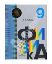Картинка к книге Федорович Олег Кабардин - Физика. 9 класс. Учебник для общеобразовательных организаций. ФГОС