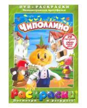Картинка к книге Борис Дежкин - Чиполлино (+DVD)