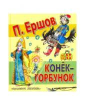 Картинка к книге Павлович Петр Ершов - Конёк - горбунок