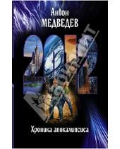 Картинка к книге Николаевич Антон Медведев - 2012. Хроника апокалипсиса