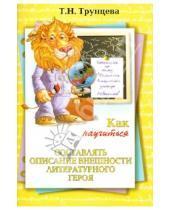 Картинка к книге Николаевна Татьяна Трунцева - Как составлять описание внешности литературного героя