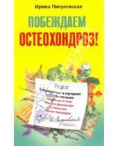 Картинка к книге Советы опытного доктора - Побеждаем остеохондроз! Современные и народные способы лечения