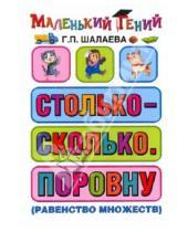 Картинка к книге Петровна Галина Шалаева - Столько - сколько. Поровну (равенство множеств)