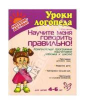 Картинка к книге Игоревна Ольга Крупенчук - Научите меня говорить правильно! Комплексная программа подготовки ребенка к школе.