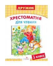 Картинка к книге Дружок - Дружок. Хрестоматия для чтения. 1 класс