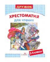 Картинка к книге Дружок - Дружок. Хрестоматия для чтения. 3-4 класс